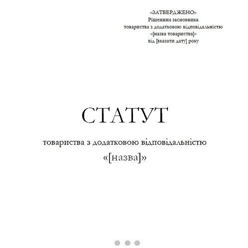 Cтатут товариства з додатковою відповідальністю, артикул 20029