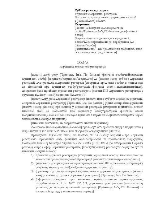 Скарга на рішення державного реєстратора про відмову у державній реєстрації