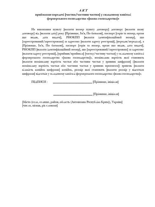 Акт приймання -передачі частки у складеному капіталі фермерського господарства
