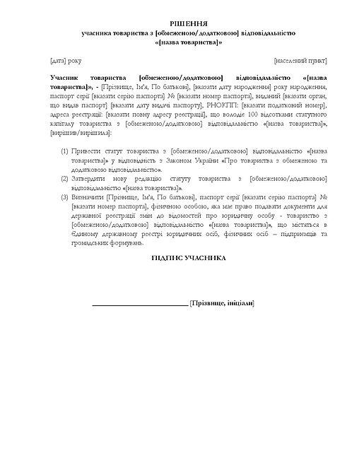 """Рішення учасника про приведення статуту ТОВ у відповідність до ЗУ """"Про ТОВ та ТДВ"""""""