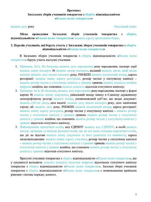 Протокол загальних зборів учасників ТОВ про зміну керівника, артикул 20122