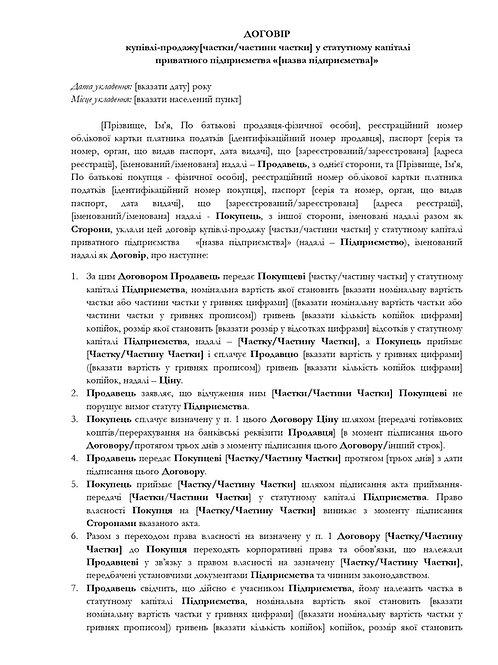 Договір купівлі-продажу частки (частини частки) у ПП, артикул 50007