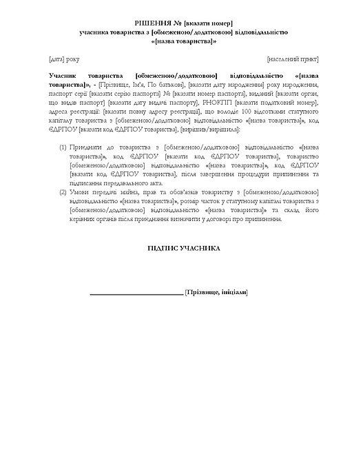 Рішення учасника ТОВ або ТДВ про приєднання товариства