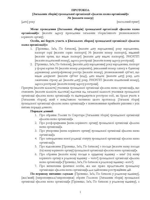 Протокол загальних зборів громадської організації