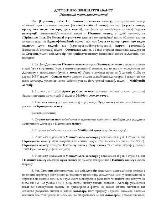 Договір про прийняття авансу (де-факто договір завдатку)