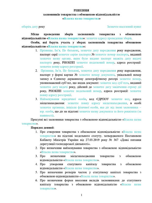 Рішення засновників про створення ТОВ на підставі модельного статуту без оцінки майна 2020
