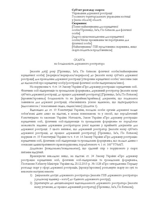 Скарга на усну выдмову державного реэстратора приймати документи