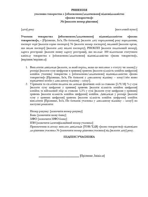 Рішення учасника ТОВ ТДВ про виплату дивідендів зразок 2019