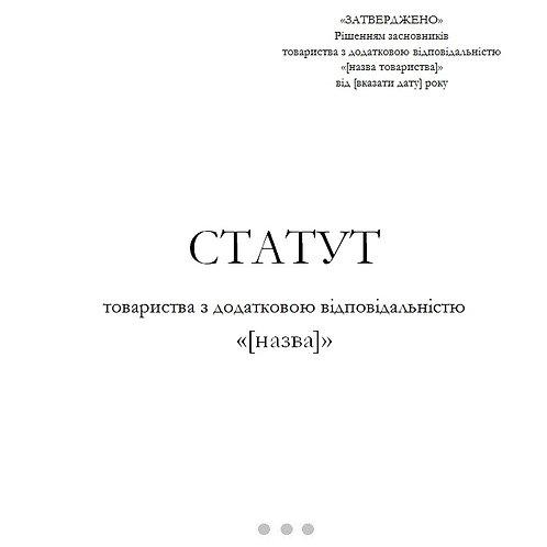Cтатут товариства з додатковою відповідальністю, артикул 20033