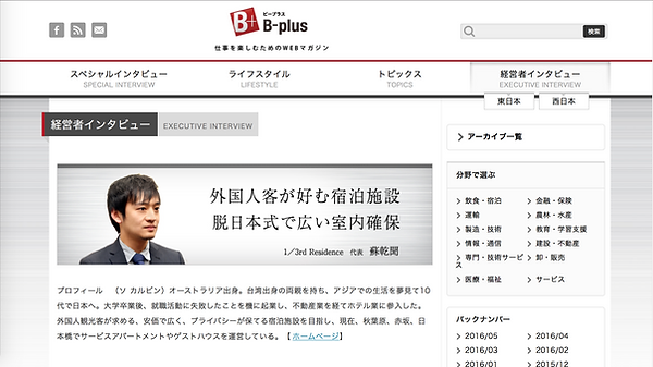 Featured on B-plus website