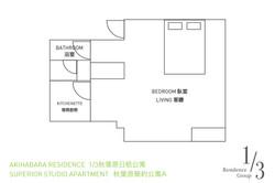 Superior Studio Akihabara