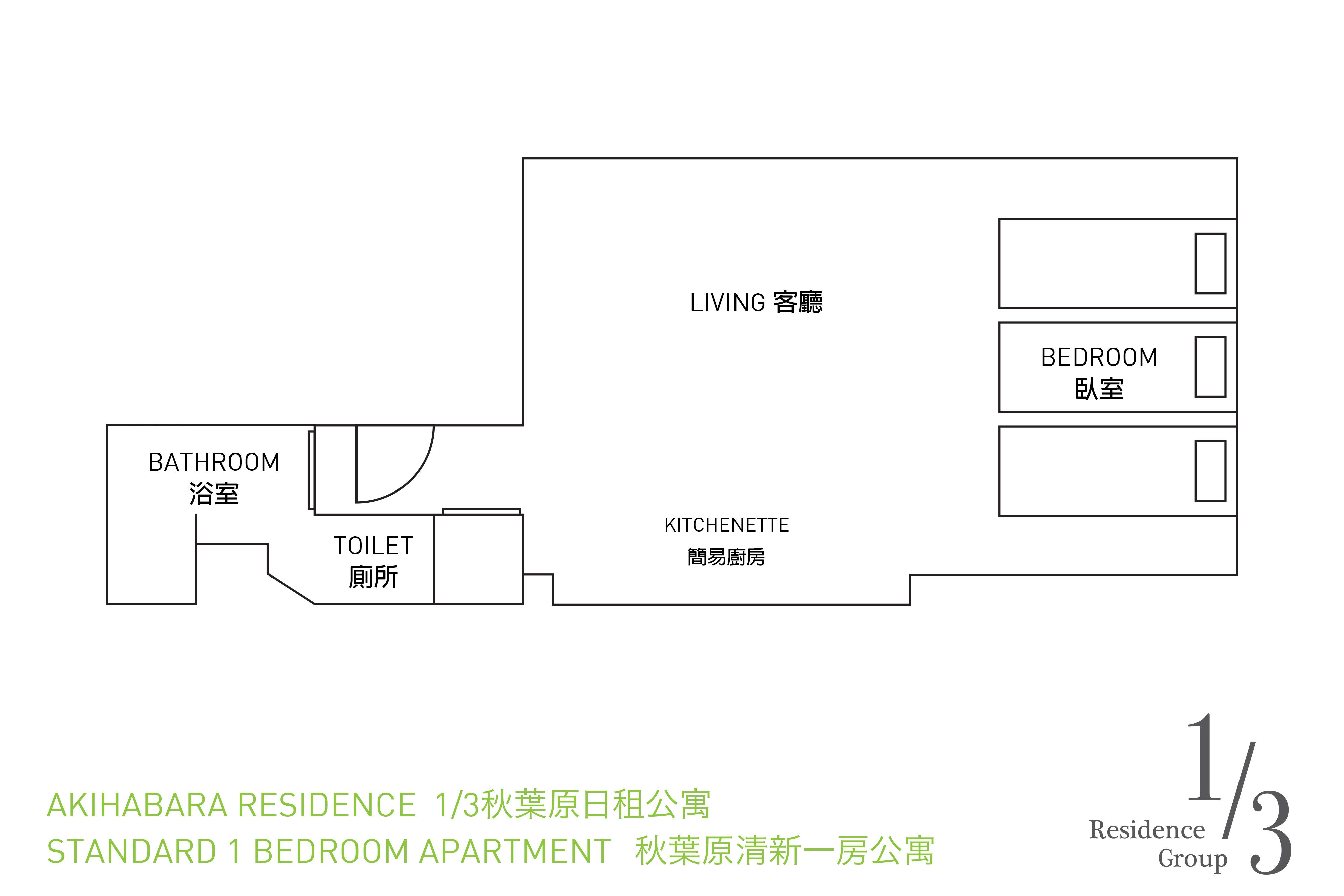 Standard 1 Bedroom Akihabara
