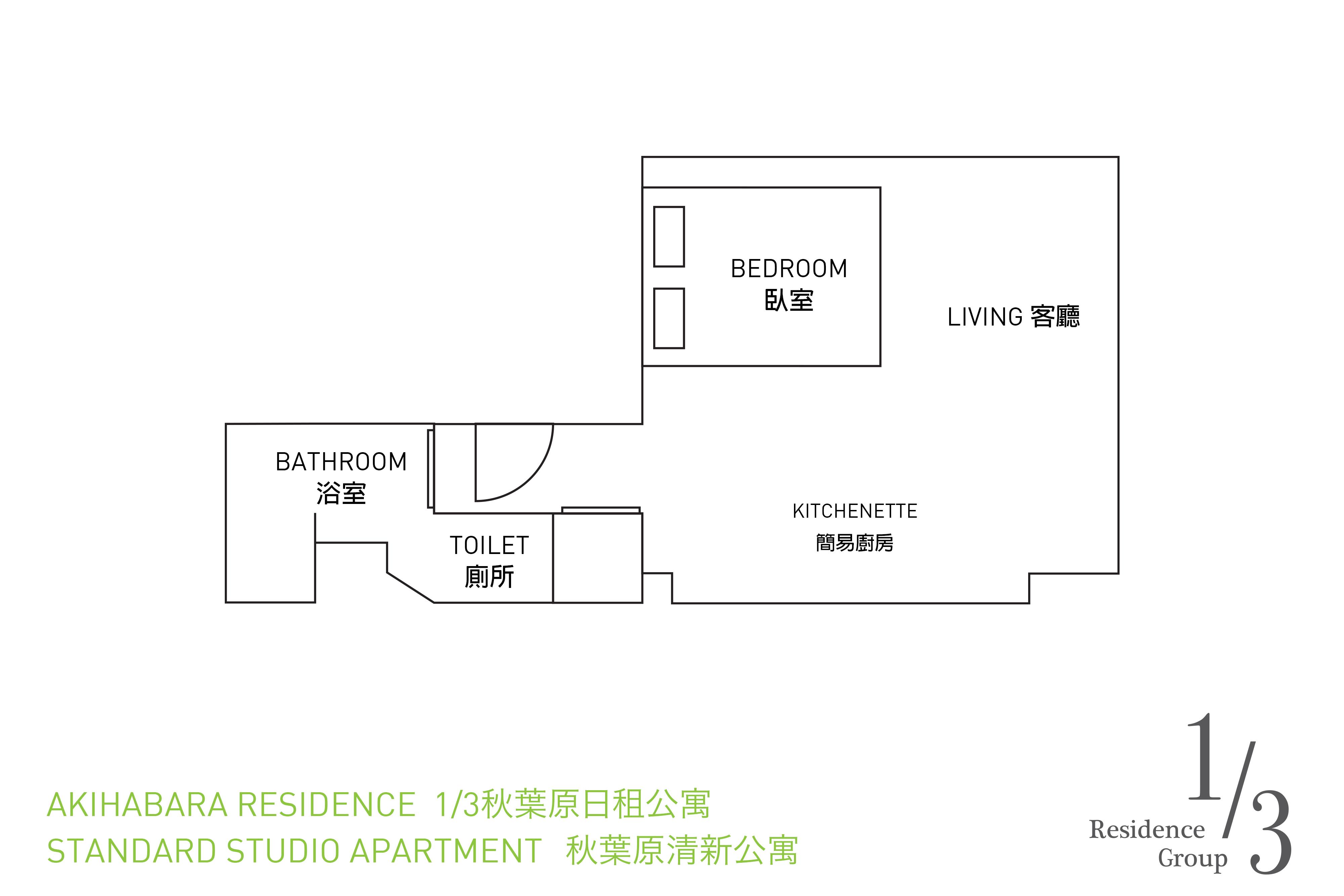 Standard Studio Akihabara