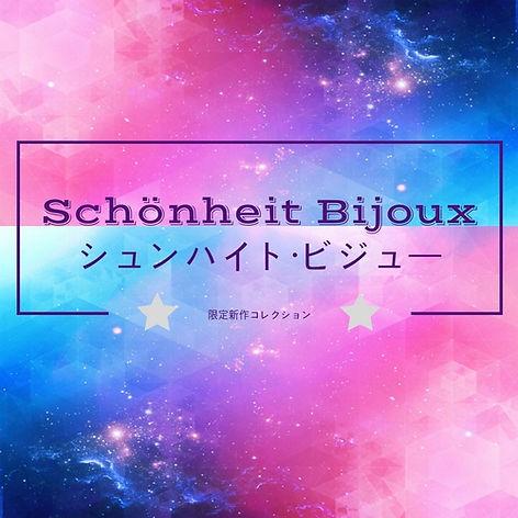 Schönheit Bijouxシュンハイト・ビジューSchönheit Bijouxシュンハイト・ビジュー