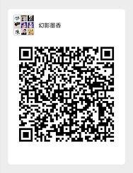 幻影墨香官方群.jpg