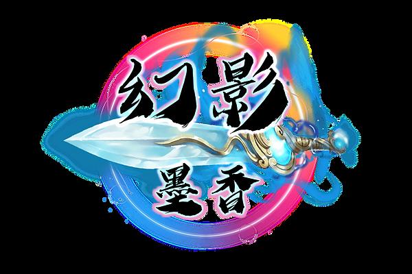 幻影墨香.tif