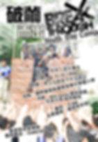 破繭而出poster v.4-5月8日.jpg