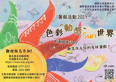 ICSC Summer Program Poster-01.png