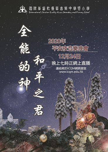 2020 ICQM Christmas Eve Concert Poster_f