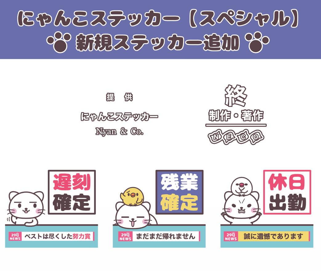 にゃんこステッカー第4弾・アップデート情報