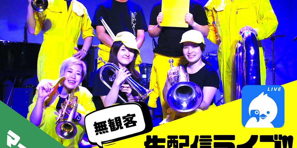 Yellow Street Brass  LIVE!【無観客・生配信】