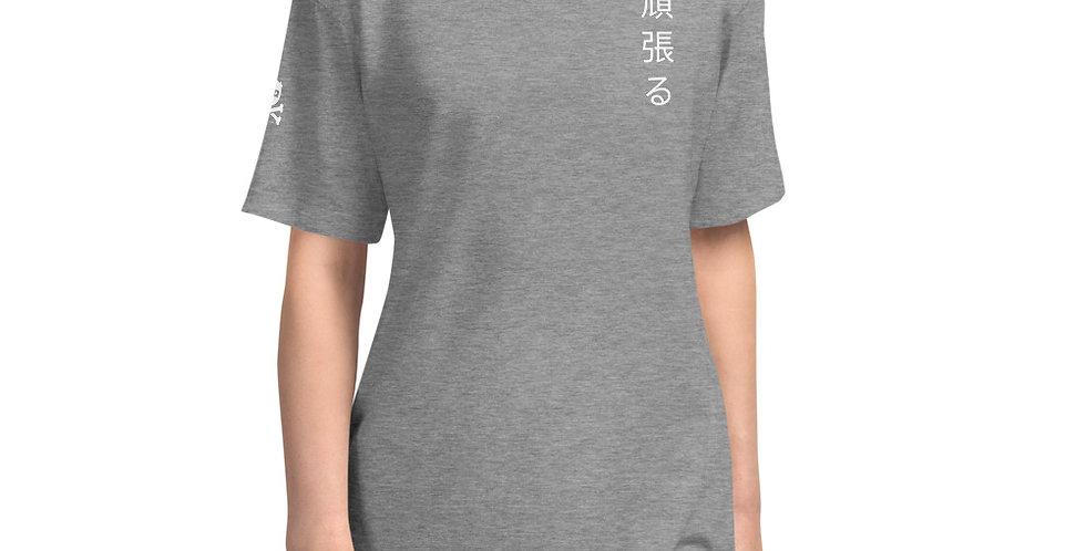 Ganbaru Shirt