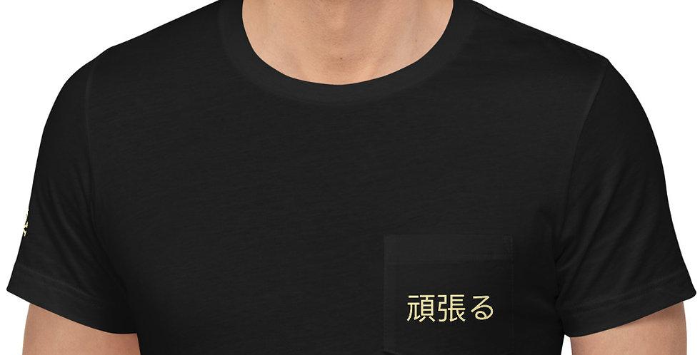 Ganbaru Pocket T-Shirt