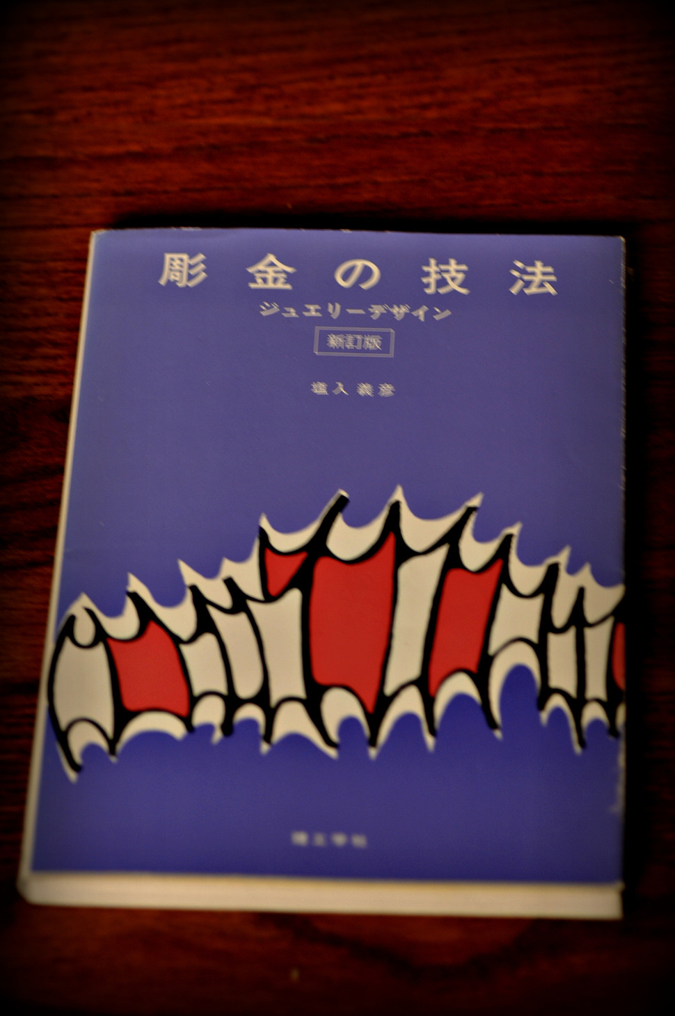 My First (Japanese) Jewelry Book
