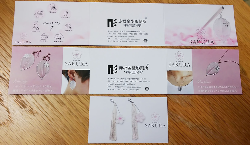 [cocur] SAKURA(コクール・桜)シリーズカード