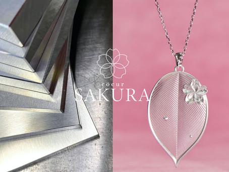 ジュラルミンの板から『[cocur] SAKURA(コクール・桜)』へ