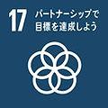 SDGs17:パートナーシップで目標を達成しよう