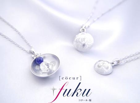 300%達成お礼とNEXT GOAL挑戦!『 [cocur] fuku(コクール・福)』リターン3コースを追加しました!