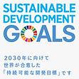 SDGs:2030年に向けて世界が合意した「持続可能な開発目標」です