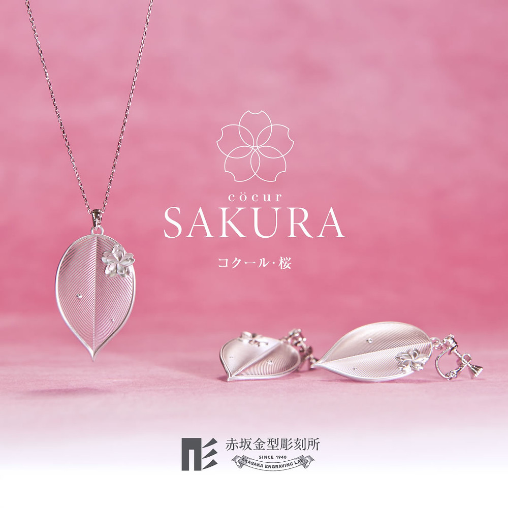 [cocur] SAKURA(コクール・桜) ネックレス&イヤリングorピアス