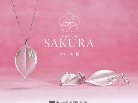 [cocur] SAKURA(コクール・桜) ネックレス&イヤリングorピアスがデビューいたしました。