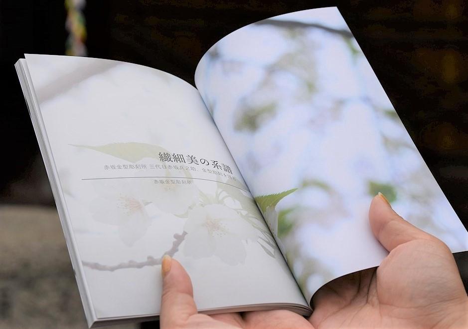 「カタル本」を開くとこちらのページが!