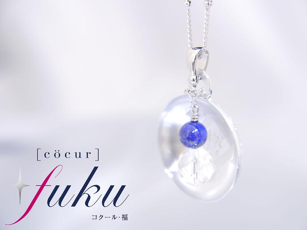 『 [cocur] fuku(コクール・福)』