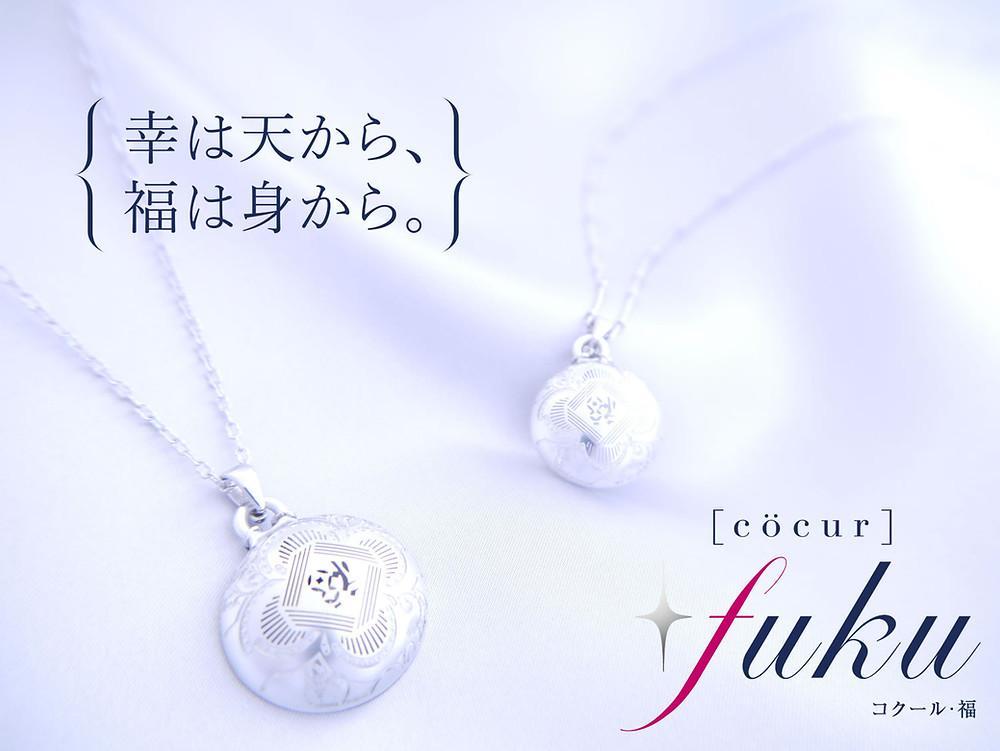 {幸は天から 福は身から} 『 [cocur] fuku(コクール・福)』
