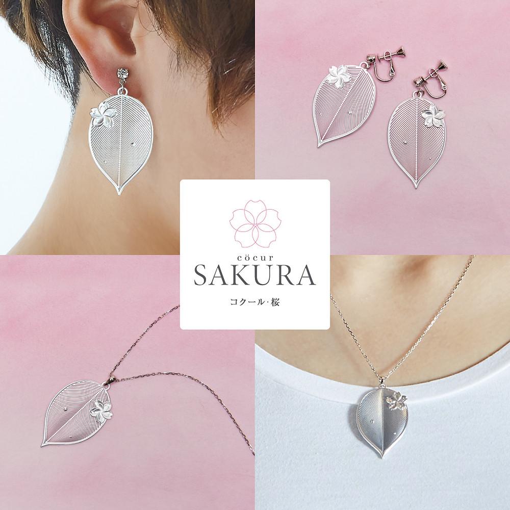 [cocur] SAKURA(コクール・桜) ネックレス&イヤリング・ピアスは、 つけていることを忘れるほどの軽さ