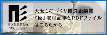 大阪ものづくり優良企業賞『匠』取材記事とPDFファイルはこちらから