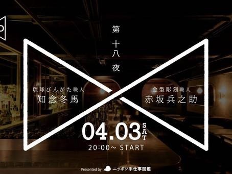 YouTube番組「ニッポン手仕事図鑑」出演のおしらせ