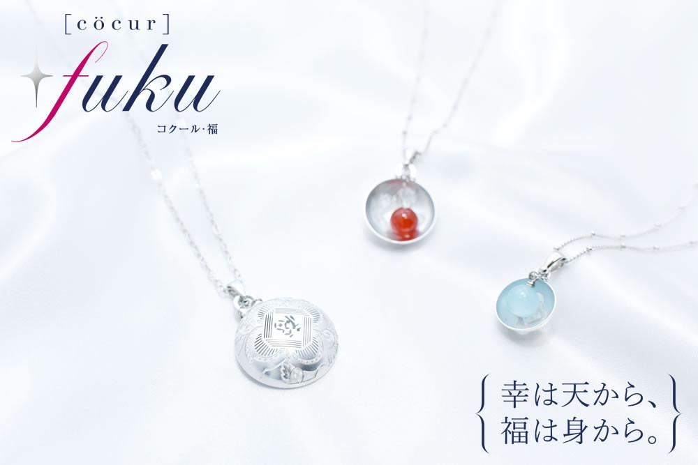 赤坂の「ものづくり」の結晶である『 [cocur] fuku(コクール・福)』