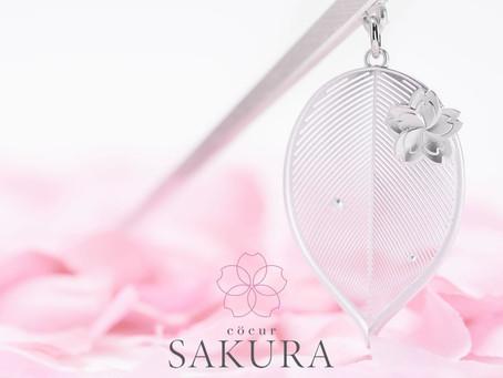 『[cocur] SAKURA(コクール・桜)』制作でこだわり抜いた「桜の葉」について語ります。