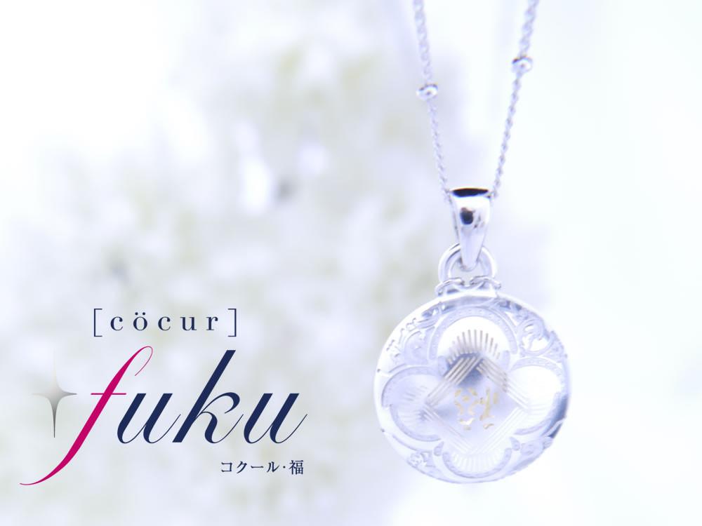 『赤坂式半月彫刻法』で制作された『 [cocur] fuku(コクール・福)』