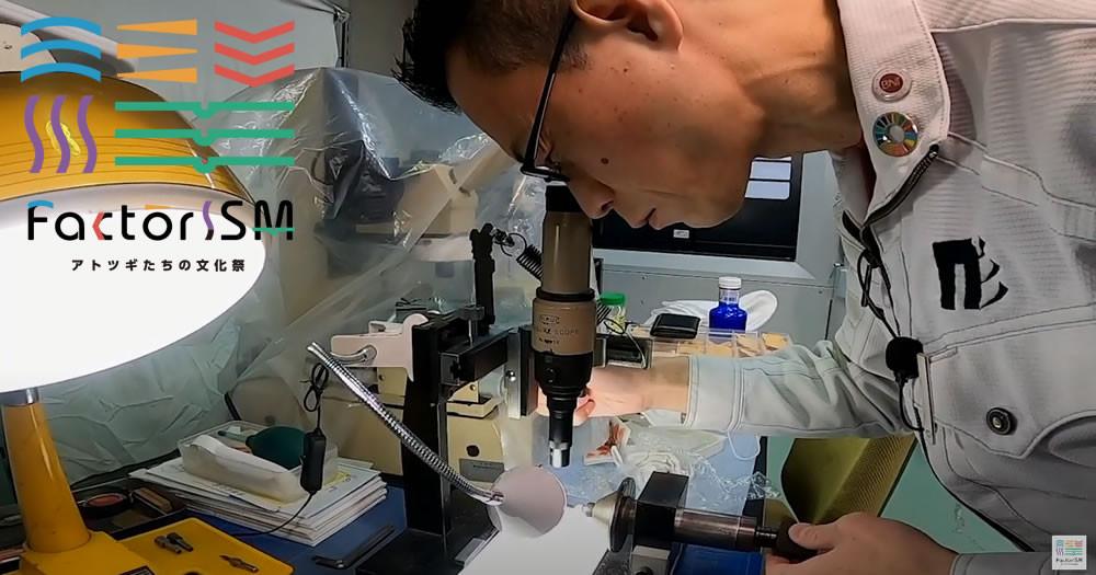 「FactorISM(ファクトイズム) 2020 アトツギたちの文化祭 」