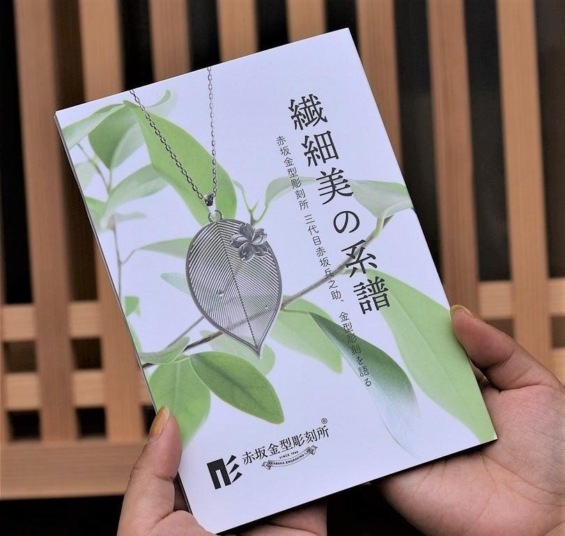 「繊細美の系譜」~赤坂金型彫刻所 三代目赤坂兵之助 金型彫刻を語る~