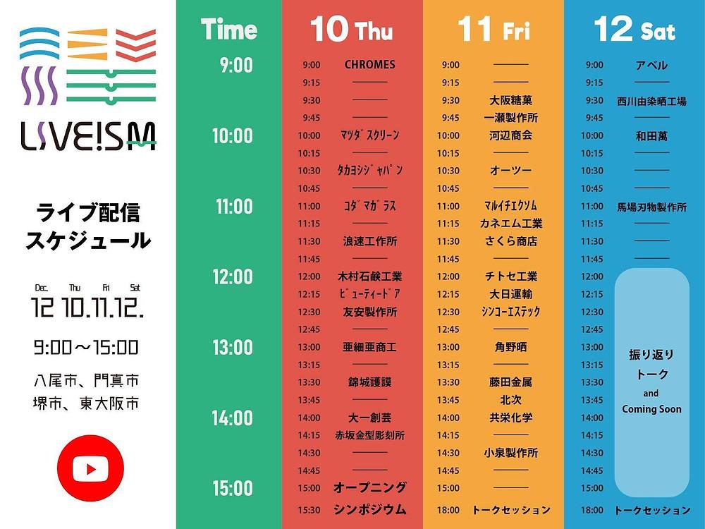 【LIVEISM!オンライン工場見学】 ライブ配信スケジュール