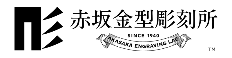 赤坂金型彫刻所~AKASAKA ENGRAVING LAB.since 1940~