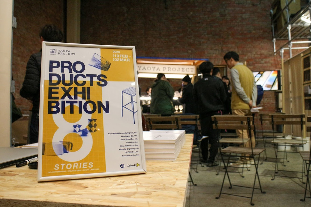 YAOYA PROJECT PRODUCTS EXHIBITION Loftwork Taiwan(2020/02/19~2020/03/02)
