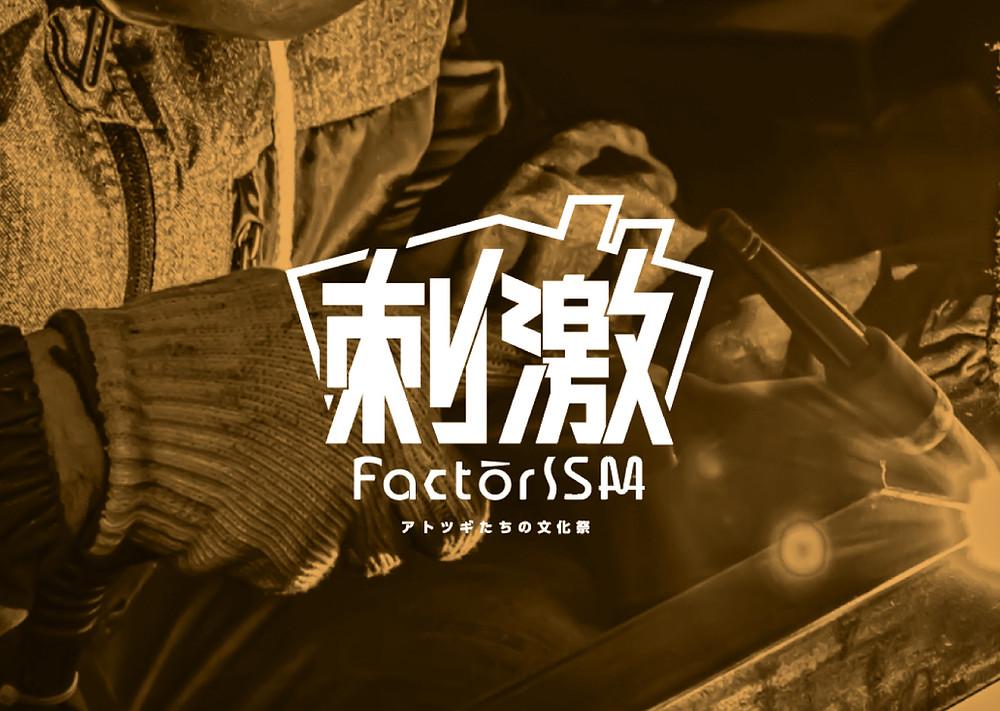 「FacctorISM(ファクトリズム)~アトツギたちの文化祭~」